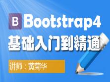 Bootstrap4-基础基础与提升视频课程