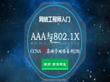 网络工程师入门CCNA 0基础学网络系列课程28:AAA与802.1X【新任帮主】