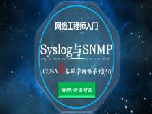 网络工程师入门CCNA 0基础学网络系列课程27:Syslog与SNMP视频课程