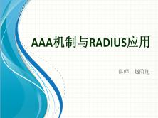 AAA机制与RADIUS应用视频课程
