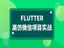 Flutter楂�浠垮井淇¢」��疏浚���瑙�棰�璇剧�