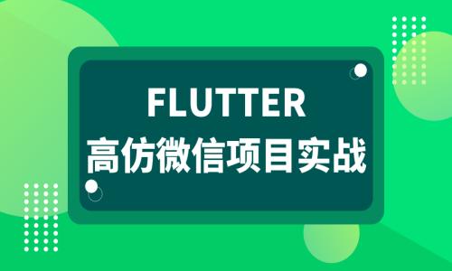 Flutter高仿微信项目实战视频课程
