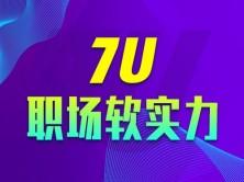 7u职场软实力视频课程
