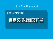 ThinkPHP5自定义模板标签扩展视频课程