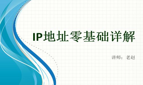 IP地址零基础详解视频课程