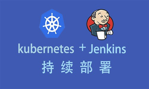 kubernetes(k8s)+ Jenkins 持续部署