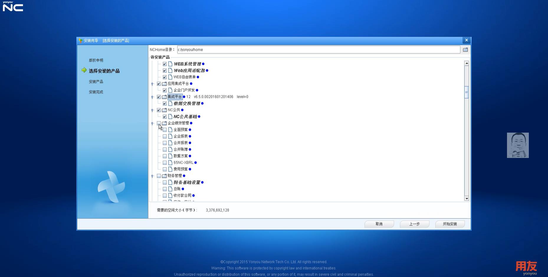 用友NC65软件安装视频课程