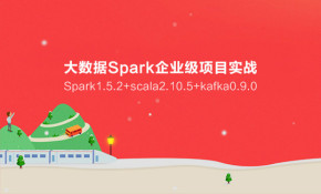 基于Kafka+SparkStreaming+Redis+Python实时数据流处理分析项目