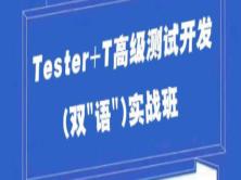 APP性能测试平台开发视频课程