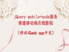 jQuery mobile + Node搭建移动端WEB APP(在线影院)