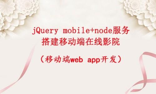 jQuery mobile + Node搭建移動端WEB APP(在線影院)