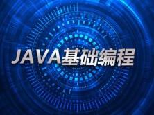 Java基础-常用类视频课程