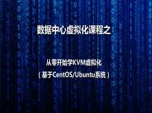 数据中心虚拟化之KVM虚拟化基本部署视频课程