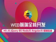 WEB前端全栈开发/零基础