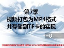 视频打包MP4存储到TF卡-第7/9季视频课程