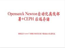 Openstack Newton自動化部署+CEPH 後端存儲