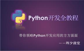 Python开发全教程
