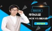 乾颐堂安德华为HCIE(数通)HCIEv3.0全系课程