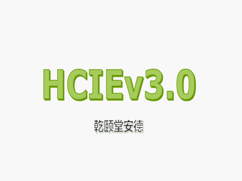 乾頤堂安德華為HCIE(數通)HCIEv3.0全系課程