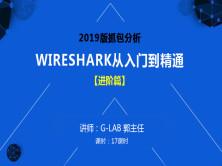 Wireshark基础与提升【进阶篇】