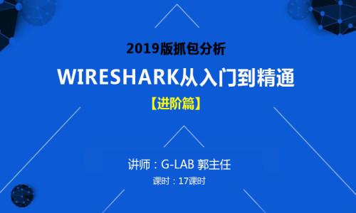 Wireshark入门到精通【进阶篇】