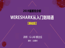 Wireshark基础与提升【基础篇】