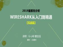 Wireshark网络抓包-基础与提升视频课程-网工运维必学【实战篇】