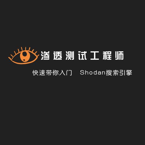 Shodan搜索引擎视频教程