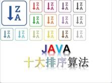 JAVA十大排序算法
