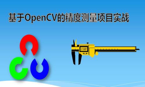 基于OpenCV的精度测量项目实战