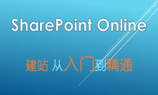 SharePoint Online 建站从入门到精通