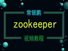 Zookeeper视频教程