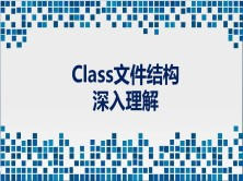 深入理解Class文件结构视频课程(JVM)