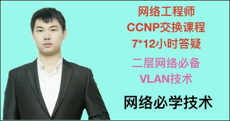 CCNP交换视频之VLAN基础视频课程