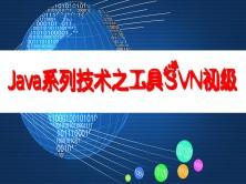 Java系列技术之工具SVN