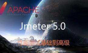 新版Jmeter 5.0 性能测试基础课程