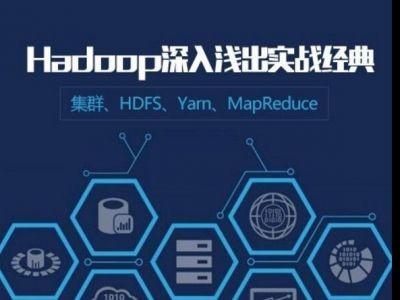 年薪60W的Hadoop大数据开发精品实战课程