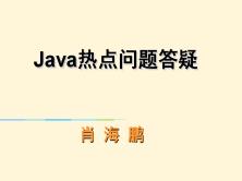 Java热点问题解答视频课程