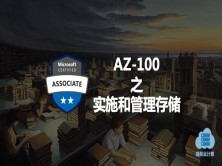 Azure管理員認證考試AZ-103 之 實施和管理Azure存儲