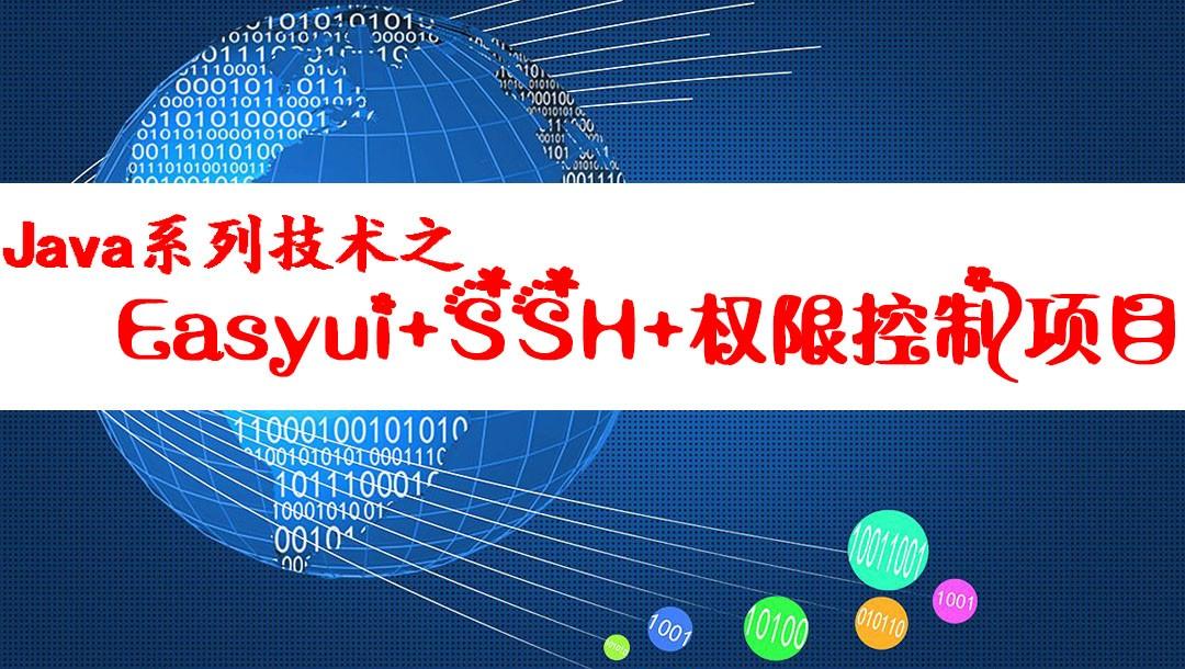 Java系列技术之SSH整合+easyui+权限控制项目视频课程