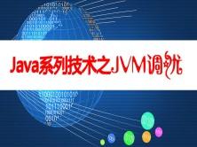 Java系列技术之JVM调优视频课程