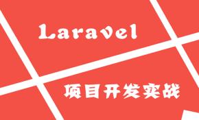 Laravel框架项目实战视频课程
