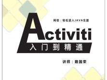 Activiti工作流框架基础与提升视频课程