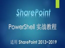 SharePoint PowerShell 实战视频课程