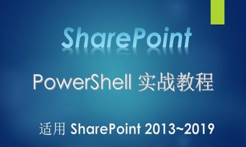SharePoint PowerShell 實戰視頻課程
