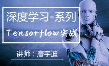 深度学习-Tensorflow-实战系列