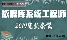 (最全)备战2019软考数据库系统工程师视频课程专题