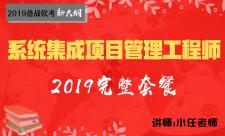 (最全)备战2019软考系统集成项目管理工程师视频课程专题