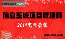 (最全)备战2019软考-信息系统项目管理师视频课程专题