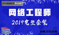 (最全)备战2019软考网络工程师视频课程专题